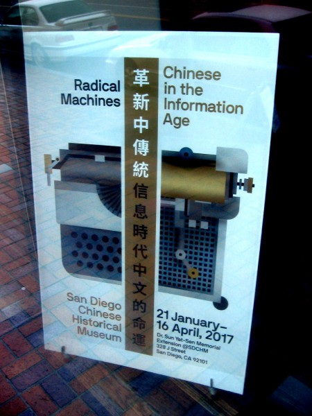 A special exhibit titled Radical Machines - Chinese in the Information Age is now running at the San Diego Chinese Historical Museum.