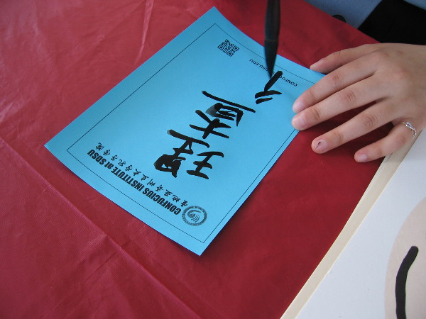 I was shown by an artist from the Confucius Institute as SDSU how the name Richard appears as a Chinese ink painting!